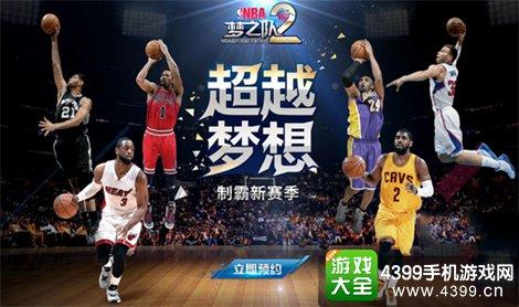 NBA概念站