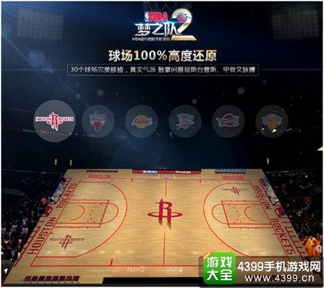 NBA梦之队2球场