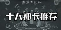 炉石传说香蕉大乱斗十大神卡推荐