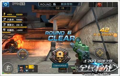 全民枪战2(枪友嘉年华)挑战模式手枪