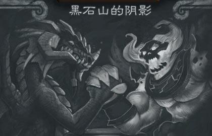 炉石传说乱斗模式黑石山的阴影