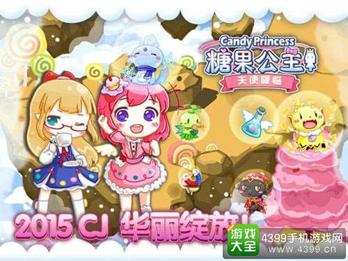 萌萌哒二次元手游《糖果公主2》即将亮相2015cj