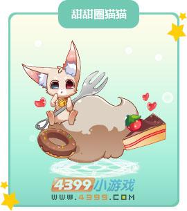 奥比岛甜甜圈猫猫图鉴