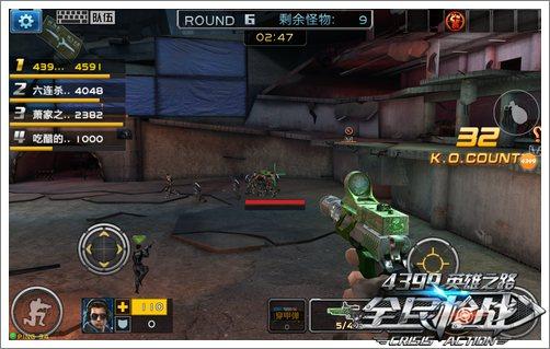 全民枪战2(枪友嘉年华)挑战模式手枪攻略