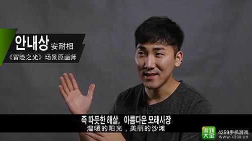 《冒险之光》韩国大师加盟 打造一流视觉盛宴