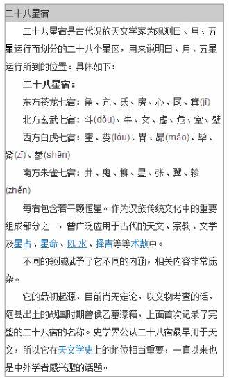 奥奇传说七宿灵青龙解析 科普