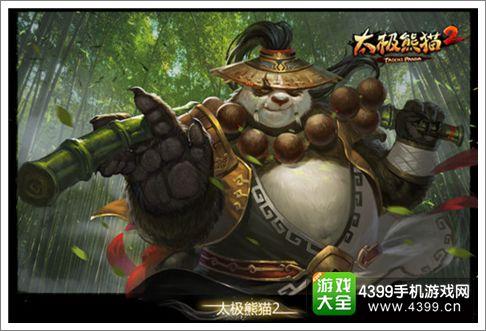 太极熊猫2英雄慕容风
