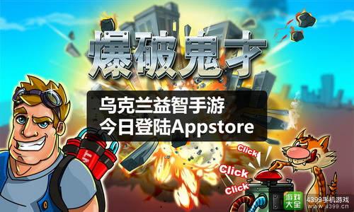 《爆破鬼才》今日登陆Appstore
