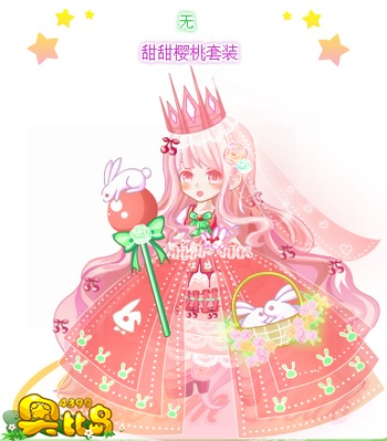 奥比岛甜甜樱桃套装
