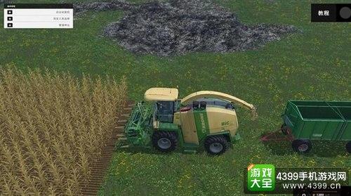 模拟农场手游