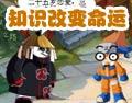 功夫派四格漫画知识改变命运-4399刘炫易
