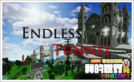 minecraftpe存档 无尽的隧道2