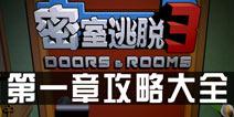 密室逃脱3第一章关卡大全 doors&rooms3攻略大全