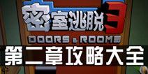 密室逃脫3第二章關卡大全 doors&rooms3攻略大全