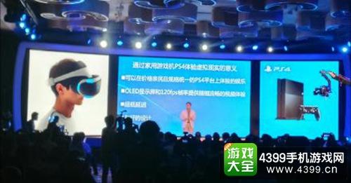 一切为了玩家 索尼PlayStation29日中国发布会总结