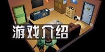 密室逃脱3游戏介绍 doors&rooms3介绍