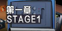 密室逃脱3第一章第一关怎么过 第一章stage1攻略