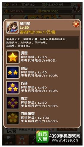 刘备磕头黄月英