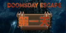 末日逃脱第1关攻略 doomsday escape第一关怎么过