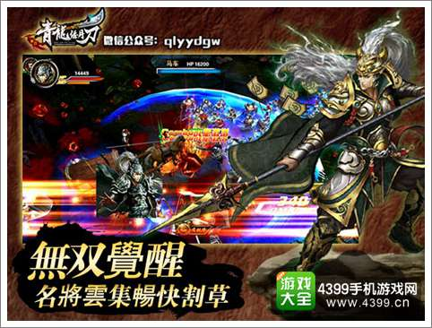 《青龙偃月刀》8月7日安卓内测 觉醒的极致战斗
