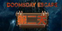 末日逃脱第2关攻略 doomsday escape第二关怎么过