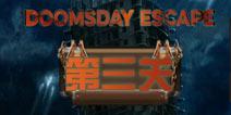 末日逃脱第3关攻略 doomsday escape第三关怎么过