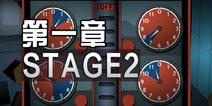 密室逃脱3第一章第二关怎么过 第一章stage2攻略