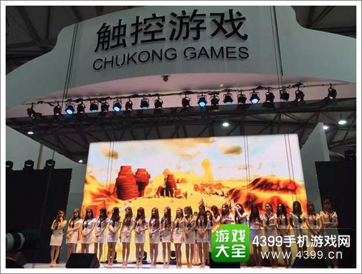 全民天团动感展台登录ChinaJoy