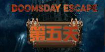 末日逃脱第5关攻略 doomsday escape第五关怎么过