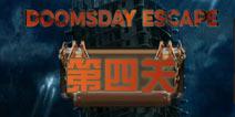 末日逃脱第4关攻略 doomsday escape第四关怎么过