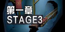 密室逃脱3第一章第三关怎么过 第一章stage3攻略