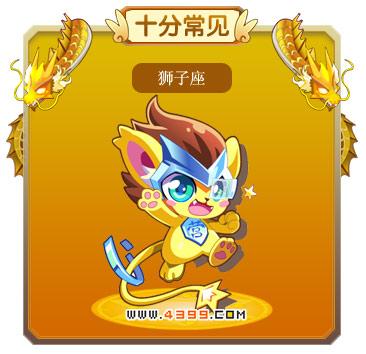 龙斗士狮子座技能表 狮子座图鉴
