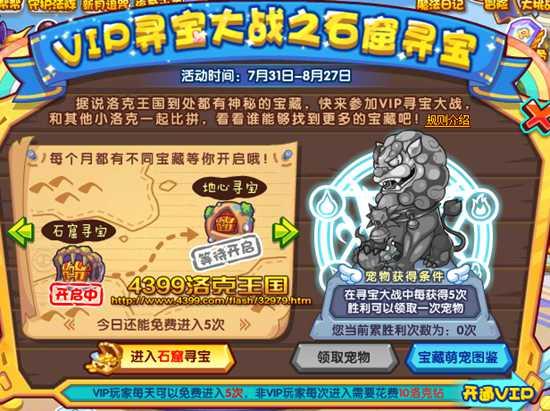 洛克王国VIP寻宝大作战之石灵巨兽