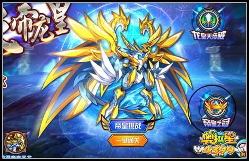 奥拉星龙皇天帝 超帝皇圣龙