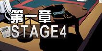 密室逃脱3第一章第四关怎么过 第一章stage4攻略