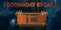 末日逃脱第7关攻略 doomsday escape第七关怎么过