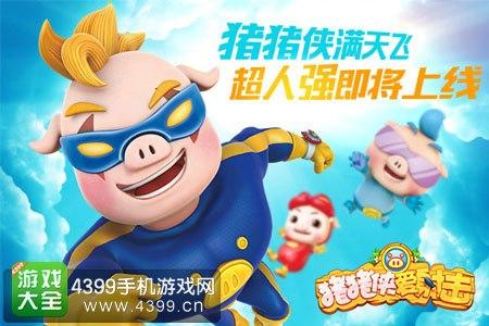 猪猪侠爱射击图