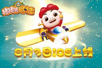 《猪猪侠爱射击》8月3日开放IOS下载 超人强即将上线