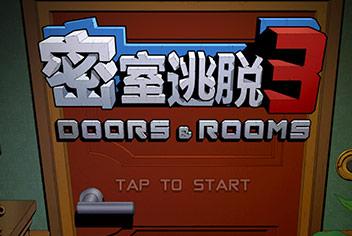 密室逃脱3终于来了 doors&rooms3正式上线