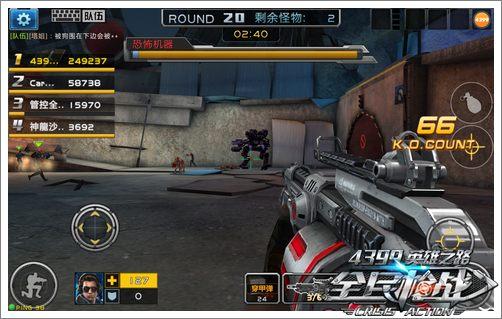 全民枪战2(枪友嘉年华)机器人怎么打