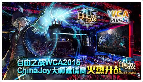 ChinaJoy上《自由之战》五大看点 WCA大赛打响