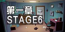 密室逃脱3第一章第六关怎么过 第一章stage6攻略