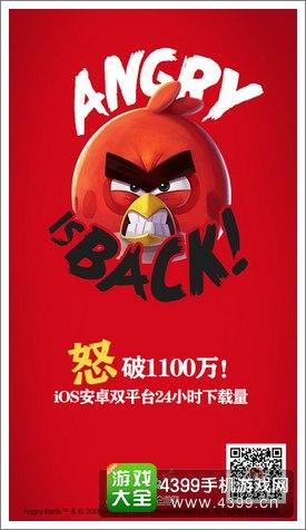 愤怒的小鸟2下载破1100万