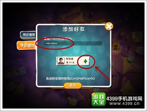 愤怒的小鸟2李易峰的游戏ID是多少