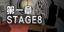 密室逃脱3第一章第八关怎么过 第一章stage8攻略