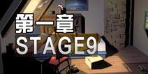 密室逃脱3第一章第九关怎么过 第一章stage9攻略