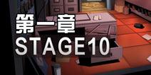 密室逃脱3第一章第十关怎么过 第一章stage10攻略