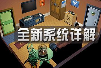 密室逃脱3怎么玩 密室逃脱3全新功能介绍