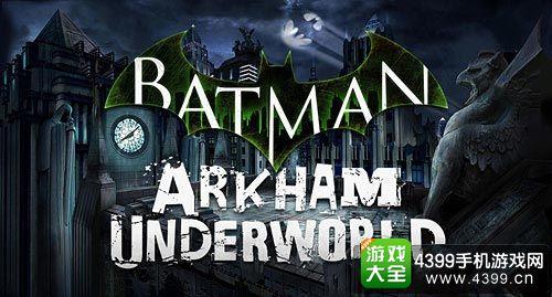 蝙蝠侠阿甘地下世界