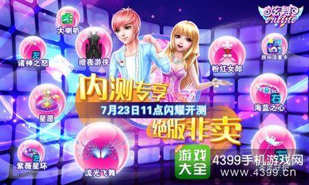4399炫舞Online